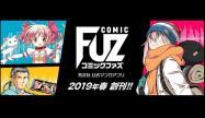 芳文社がマンガアプリ「COMIC FUZ」今春リリース、事前登録の受付を開始 ゆるキャンの連載も移行
