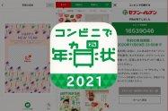 早く年賀状を送りたい時に便利、セブンイレブンで1枚から印刷できる年賀状アプリ「コンビニで年賀状2021」