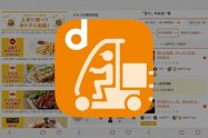 クーポンやキャンペーンが豊富、ドコモが提供するデリバリーアプリ「dデリバリー」