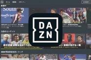 ドコモのDAZN、新規加入者の月額料金値上げ 9月30日まで「すべりこみキャンペーン」実施