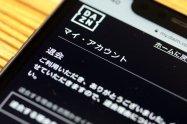 DAZN(ダゾーン)を退会する方法──ドコモユーザーの解約方法や無料期間中の注意点も解説【iPhone/Android/Amazon】