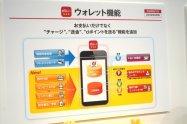 NTTドコモはスマホ決済サービス「d払い」に、チャージや送金、dポイント送付などが可能になるウォレット機能を9月26日から追加します。
