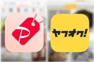 PayPayフリマとヤフオクの違いは?──出品料や手数料、送料などを比較