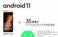 NTTドコモ、Android 11にアップデート予定の35機種を発表
