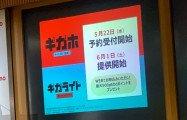 NTTドコモ、端末と通信を分離した新料金プラン「ギガホ」「ギガライト」を発表