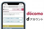 ドコモのIDとパスワードを確認・変更する方法【dアカウント/ネットワーク暗証番号】