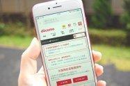 【ドコモ】データ通信量や料金、契約内容などを確認・変更する方法【iPhone/Android】
