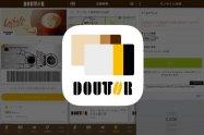 決済・チャージもできるプリペイド式アプリ「ドトール バリューカード」