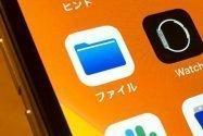 iPhone「ファイル」アプリとは? 使い方や便利機能を解説