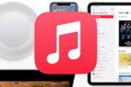 Apple Musicの使い方──月額料金プランからダウンロード、便利機能まで解説