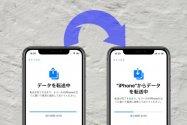 超簡単、iPhoneのデータ移行を「バックアップなし」で成功させる方法