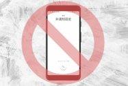 Androidスマホで「着信拒否」を設定・解除する方法──相手へのアナウンスや履歴・通知などの仕様も解説
