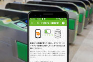 Androidスマホの機種変更で「Suica」のデータを移行・引き継ぎする方法