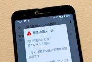 Androidスマホで緊急速報メールの受信設定をする方法