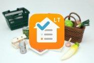 グループ別に食品・日用品を管理できるアプリ「うちメモLT」