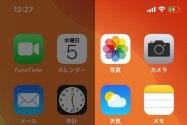 iPhoneで画面の明るさ・表示を変更する3つの基本ワザ
