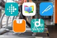 健康管理アプリ おすすめ鉄板まとめ【iPhone/Android】
