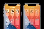 【iOS 14】iPhoneでホーム画面のページを編集(削除)する方法 ページ編集の活用例も紹介