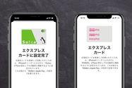 【Apple Pay】エクスプレスカードとは?──iPhoneでSuicaやPASMOを使うなら必須の設定