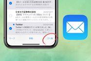 iPhoneの「メール」アプリでメールを一括削除する方法