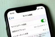 iPhoneのモバイルデータ通信量を節約する11の方法
