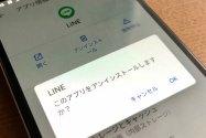 LINEをアンインストール(アプリ削除)するとどうなるか──復元できるデータと消えるデータ