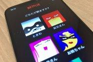 Netflixでアカウントを共有する方法