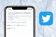 Twitter「センシティブな内容」とは? 設定を解除して見る(表示)/非表示にする方法