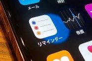 【iPhone】リマインダーの基本的な使い方ガイド 時間・場所による通知を設定すると便利