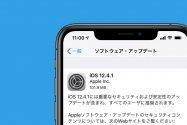 「iOS 12.4.1」アップデートが配信開始、セキュリティおよび安定性のアップデート