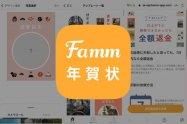 低価格で早く年賀状を作成、仕上がりに失敗しても再印刷できる年賀状アプリ「Famm年賀状 2021」