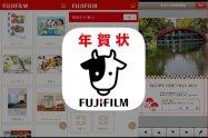受取方法が選べる、かんたん操作の富士フイルム公式年賀状アプリ「富士フイルムの年賀状2021」