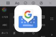「iPhoneでGoogle日本語入力を使える」だけじゃない、キーボードアプリ「Gboard」は何がスゴイのか