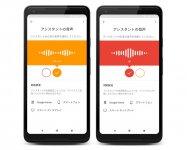 Googleアシスタントに新しい「声」が追加、日本では2種類から選択できる
