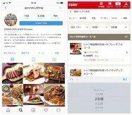 インスタグラム、「レストラン予約」機能を国内で提供スタート