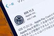 アップル、「iOS 11.2」をリリース Apple Pay Cash対応や再起動バグの修正など