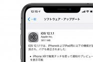 「iOS 12.1.1」アップデートが配信開始、FaceTimeの機能改善など