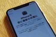 【iOS 12】手動アプデ派は要確認、iOSに導入された「自動アップデート」機能がオンになっているかも