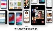 アップル、「iOS 12」を正式リリース
