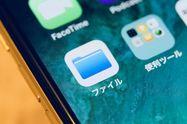 【iPhone】iOS 11で登場した「ファイル」アプリとは 使い方をざっくり解説