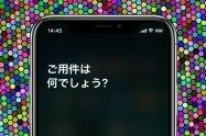【iPhone X】Siriを起動する2つの方法
