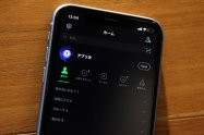 iOS版LINEもダークモードに対応、アップデートで追加(バージョン9.19.0)
