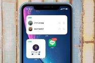 【iPhone】LINEのウィジェットを追加する方法、できない場合の対処法も