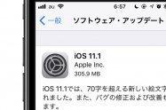 アップル、「iOS 11.1」をリリース 70字を超える絵文字の追加や3D Touchを使ったAppスイッチャー表示の復活など
