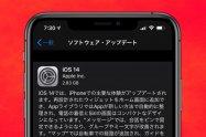 アップル、「iOS 14」「iPadOS 14」を正式リリース