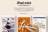 アップル、新型「iPad mini」「iPad Air」発表 Apple Pencilに対応