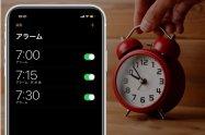 iPhoneでアラーム(目覚まし時計)を設定/オフ/編集/削除する方法