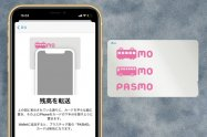 【iPhone】PASMOカードをApple Payに登録(取り込み・移行)する方法