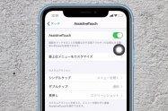 【iPhone】AssistiveTouchの「カスタムアクション」をカスタマイズする方法 使い方とオススメ設定も紹介