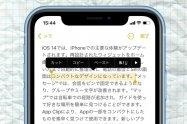 【iPhone】テキストを範囲選択/全選択してコピー&ペースト(コピペ)する方法を徹底解説